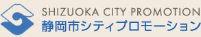 静岡シティプロモーション