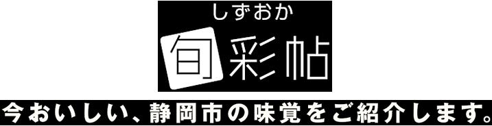 しずおか旬彩帖 今おいしい、静岡市の味覚をご紹介します。