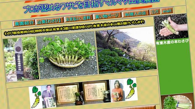マルマサ山葵農園