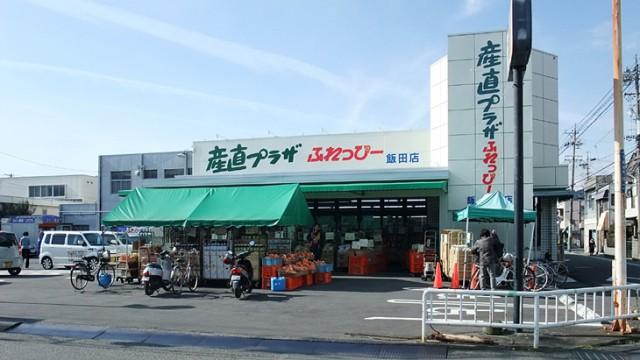 産直プラザふれっぴー飯田店