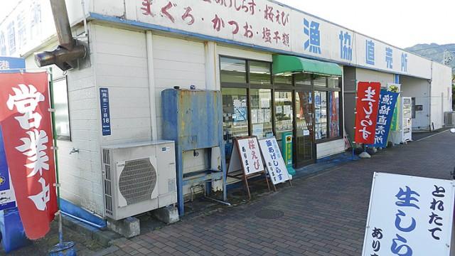 清水漁協直売所用宗支所