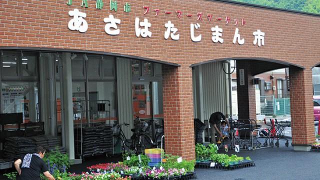 JA静岡市ファーマーズマーケットあさはたじまん市