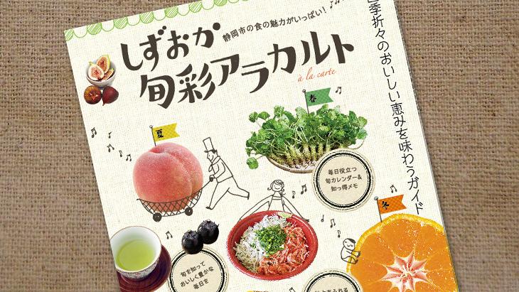 静岡市の食の魅力が満載「しずおか旬彩アラカルト」発売!の画像