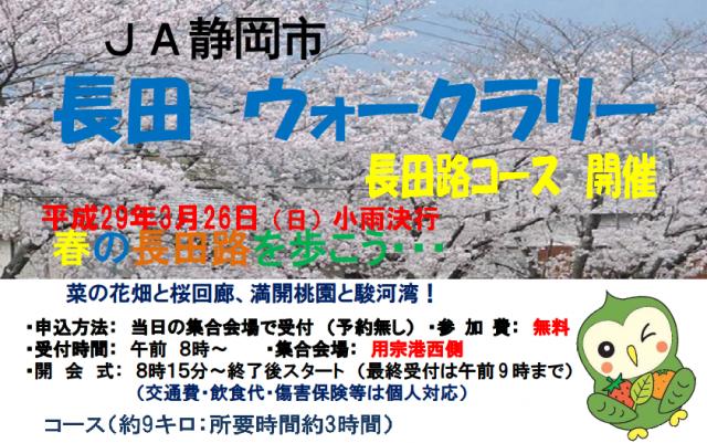 JA静岡市「長田ウォークラリー長田路コース」開催のお知らせ