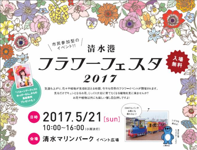 市民参加型イベント!清水港フラワーフェスタ2017!
