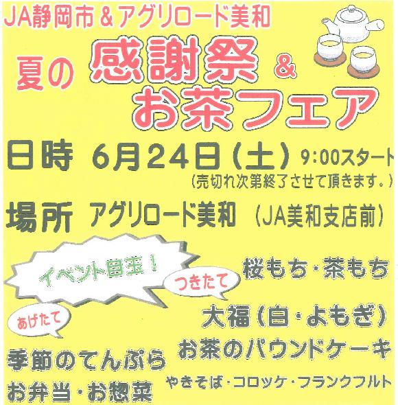 JA静岡市&アグリロード美和「夏の感謝祭&お茶フェア」