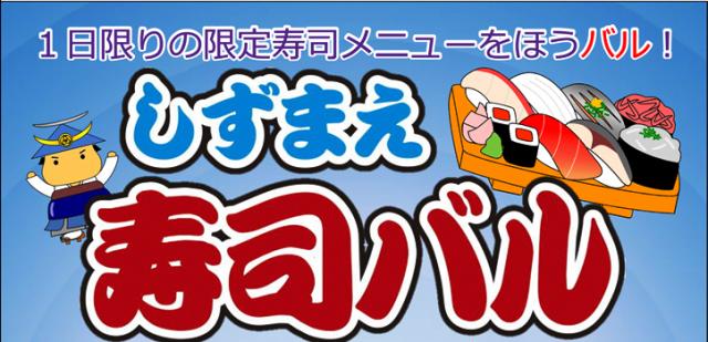 """""""しずまえ寿司バル""""初開催!"""