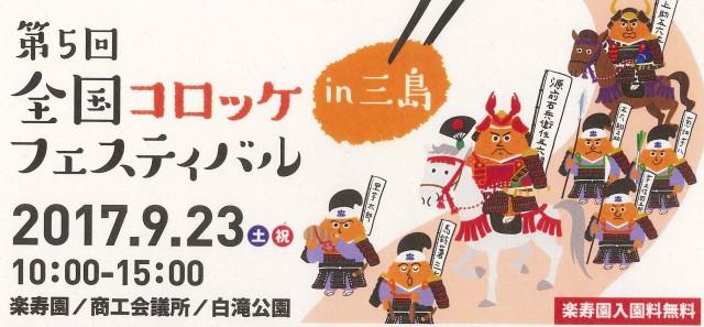 「第5回全国コロッケフェスティバルin三島」が開催されます!