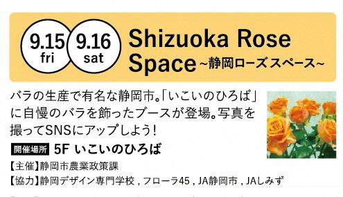 静岡市のバラを楽しむイベント「Shizuoka Rose Space」を開催します。