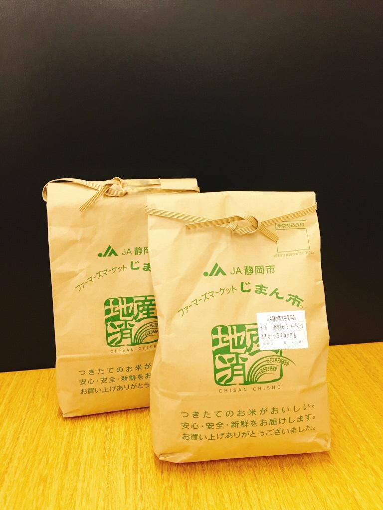 大谷特別栽培米