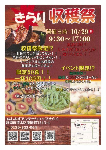 しみずの「おいしい」が盛りだくさん!きらり収穫祭が開催されます。