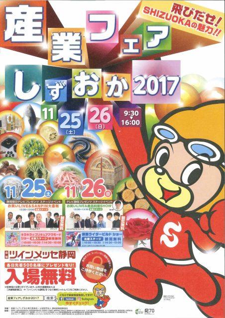 飛び出せ!SHIZUOKAの魅力!「産業フェアしずおか2017」