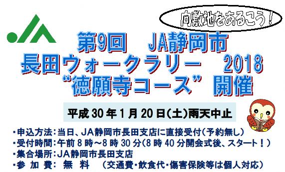 「JA静岡市長田ウォークラリー2018」開催します!の画像