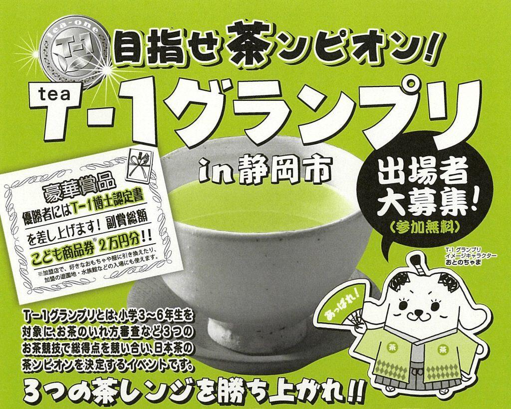 目指せ茶ンピオン!『T-1グランプリin静岡市』出場者募集の画像