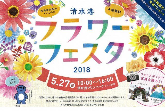 市民参加型のイベント!!「清水港フラワーフェスタ2018」