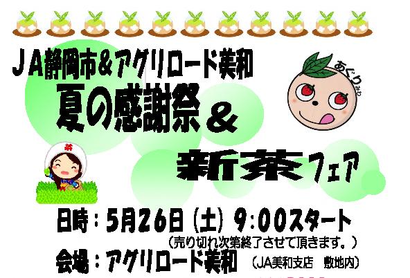 JA静岡市&アグリロード美和「夏の感謝祭&新茶フェア」