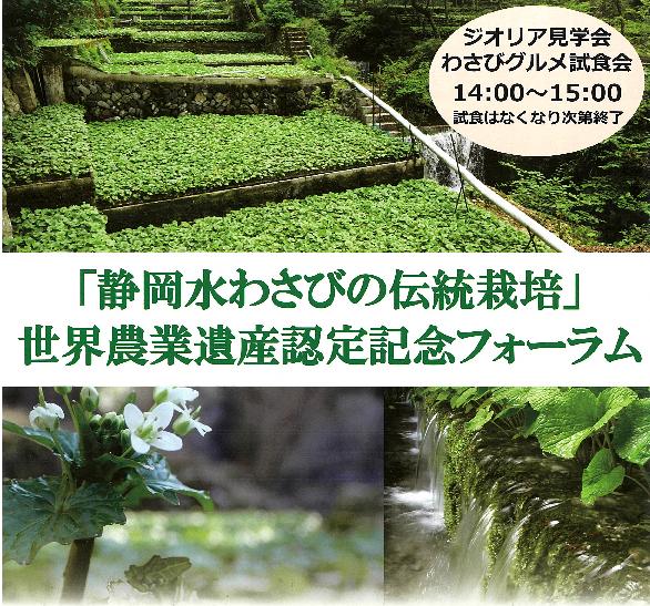 世界農業遺産認定記念フォーラム開催のお知らせ