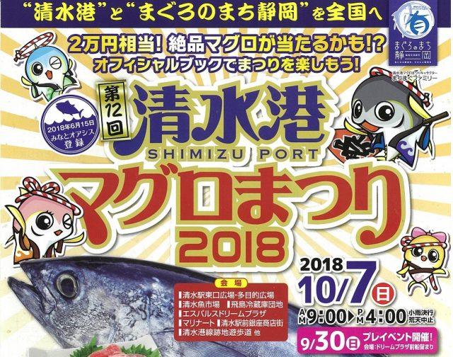 「第12回清水港マグロまつり2018」が開催されます!