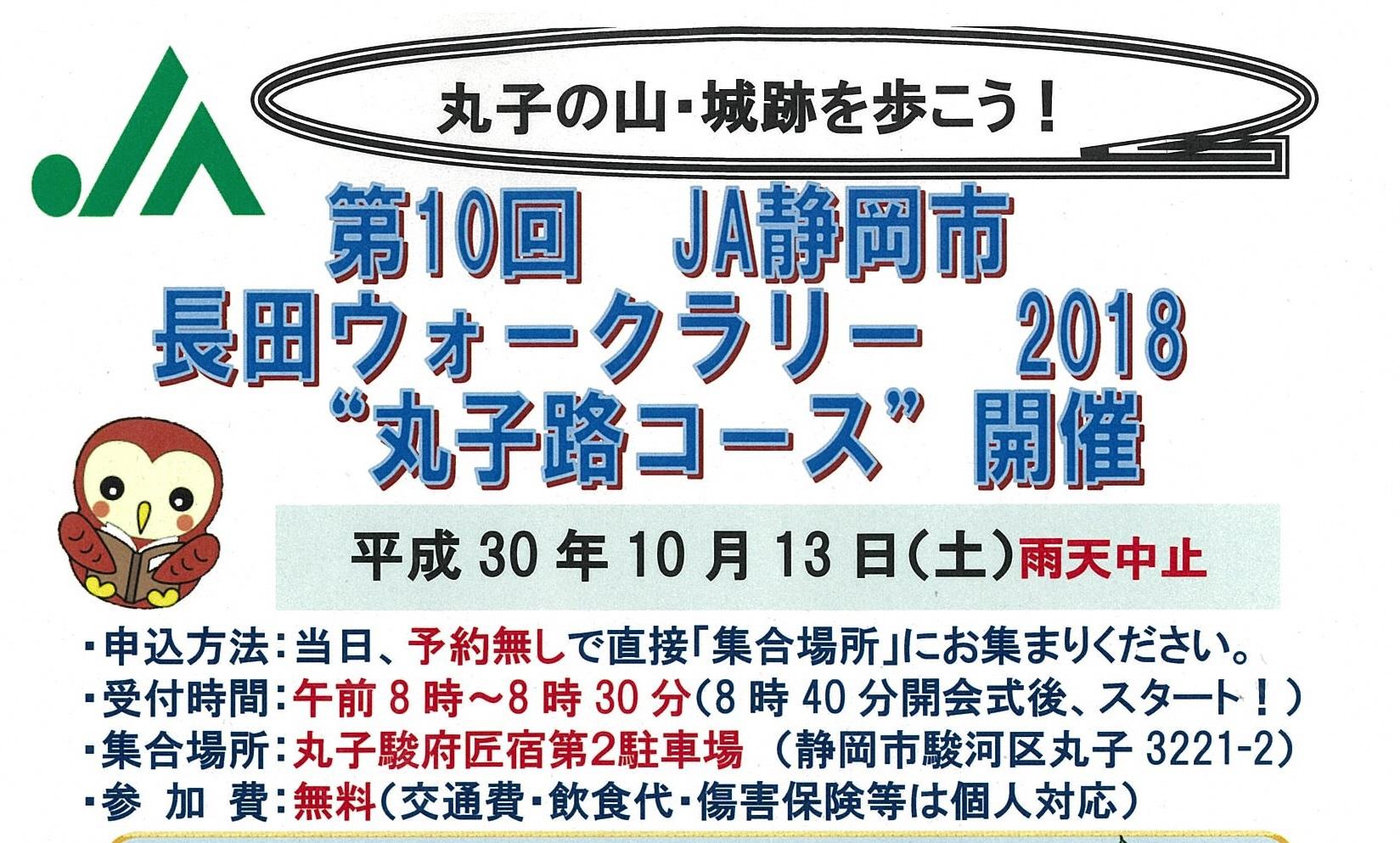 「第10回JA静岡市長田ウォークラリー 2018」が開催されます!