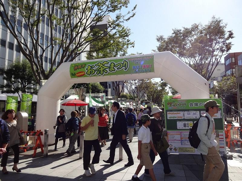 「第7回静岡市お茶まつり」が開催されます!の画像