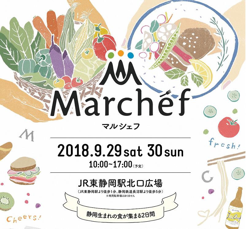 静岡生まれの食が集まる2日間「マルシェフ」のお知らせの画像