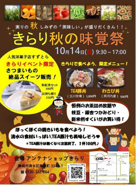 ❝きらり秋の味覚祭❞ 実りの秋 しみずの「美味しい」が盛りだくさん!!