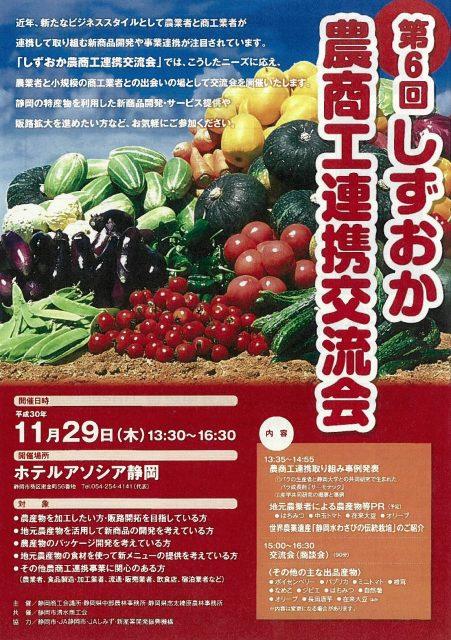 「しずおか農商工連携交流会」が開催されます。