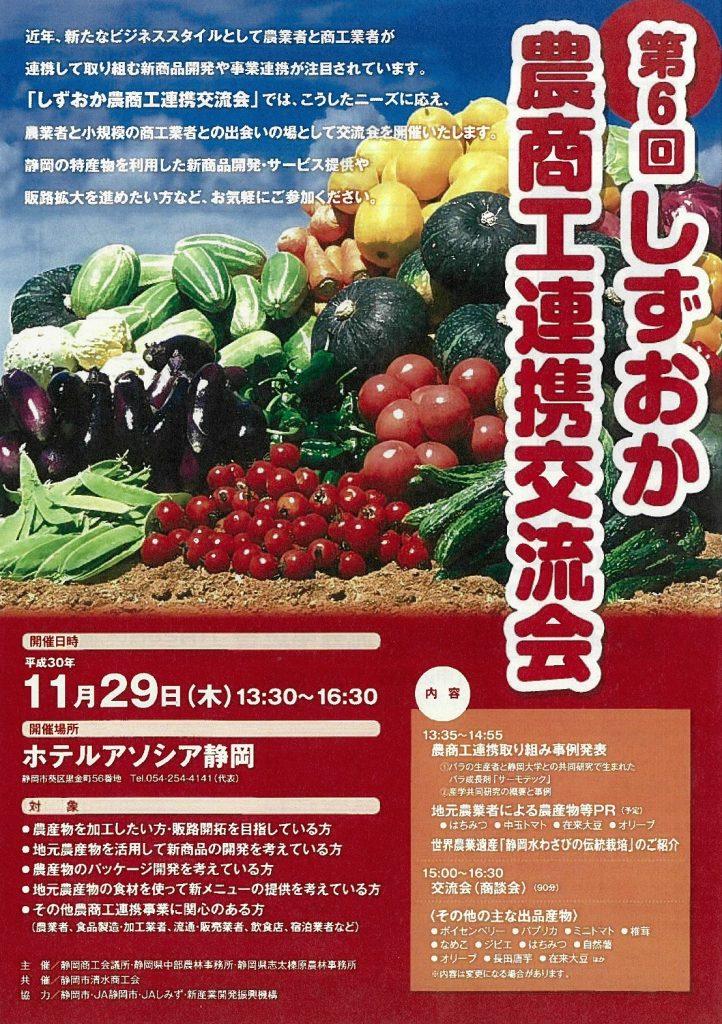 「しずおか農商工連携交流会」が開催されます。の画像