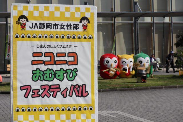 「ニコニコおむすびフェスティバル」が開催されました!