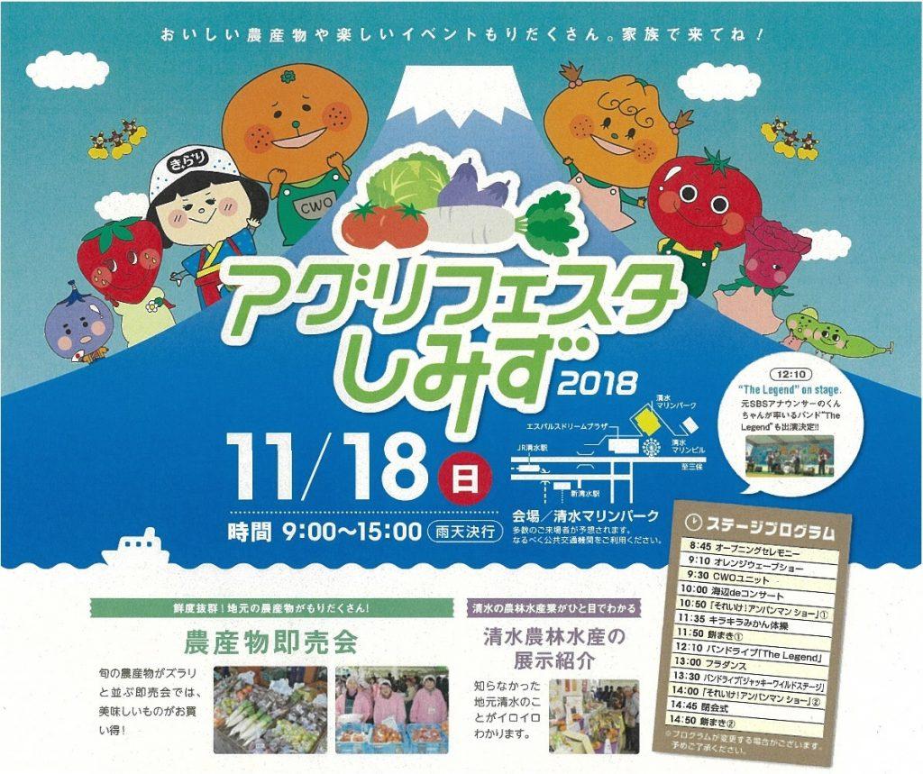 秋の農産物イベント「アグリフェスタしみず2018」が開催されます!の画像