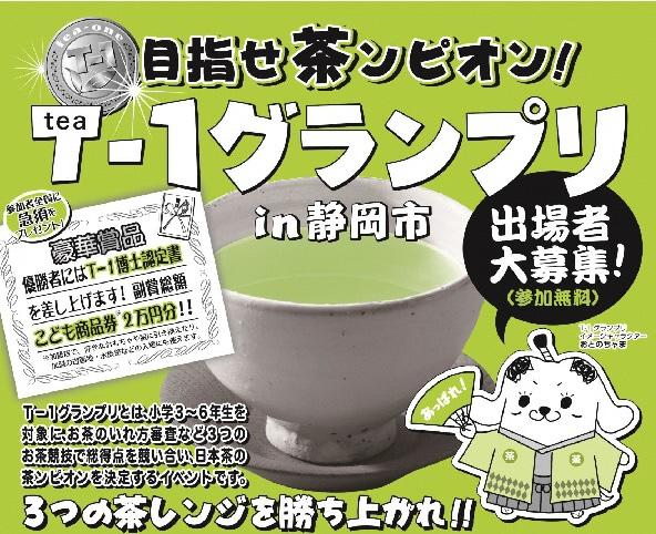 「目指せ茶ンピオン! T-1グランプリin静岡市」出場者大募集!の画像