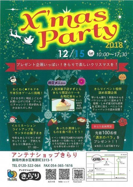 きらりで楽しいクリスマスを!「X'mas Party2018」