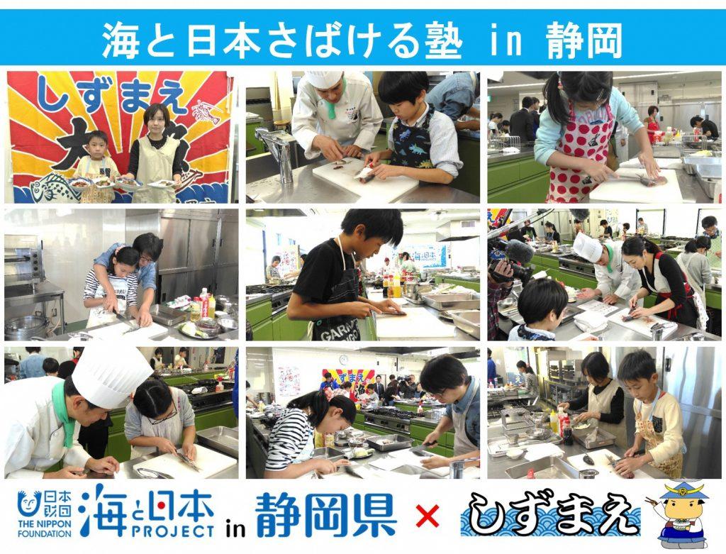 「海と日本さばける塾in静岡」の画像