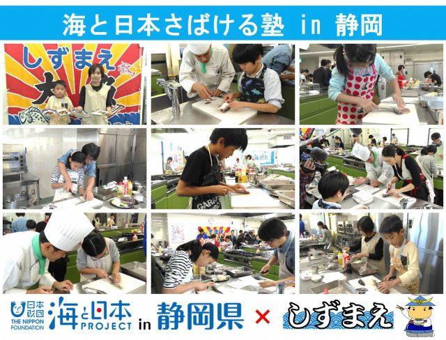 「海と日本さばける塾in静岡」