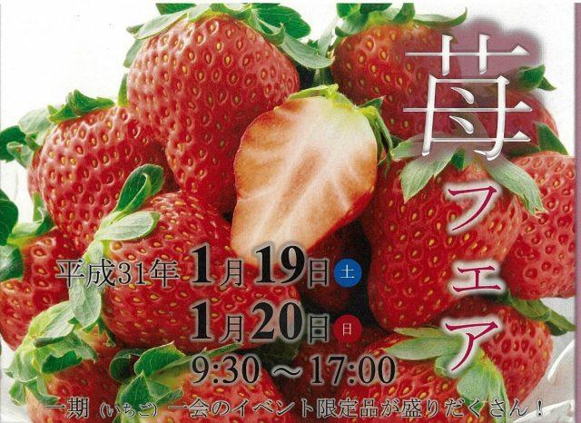 「苺フェア」一期(いちご)一会のイベント限定品が盛りだくさん!!