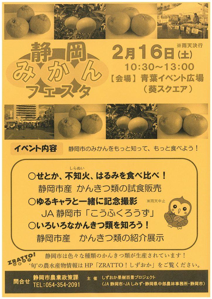 2月16日(土)静岡みかんフェスタ開催!!の画像