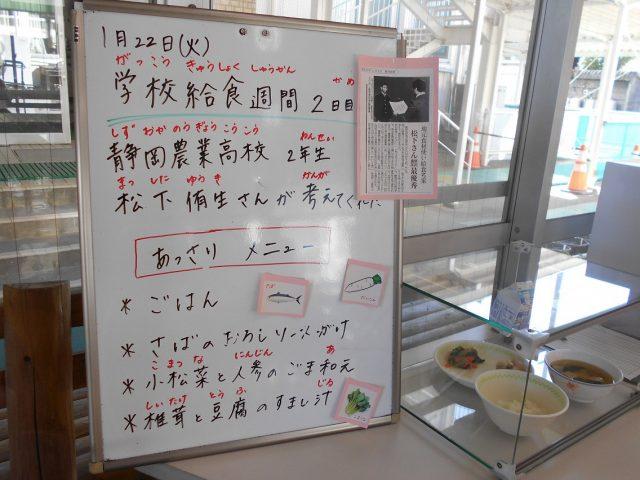 「高校生による和の給食コンテスト」最優秀賞メニューが給食に!