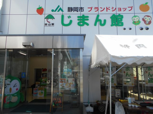 4月3日(水)「じまん館」グランドオープン!