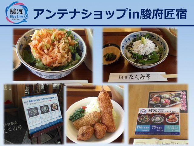 駿府匠宿で駿河ブルーラインメニューを楽しめます!!