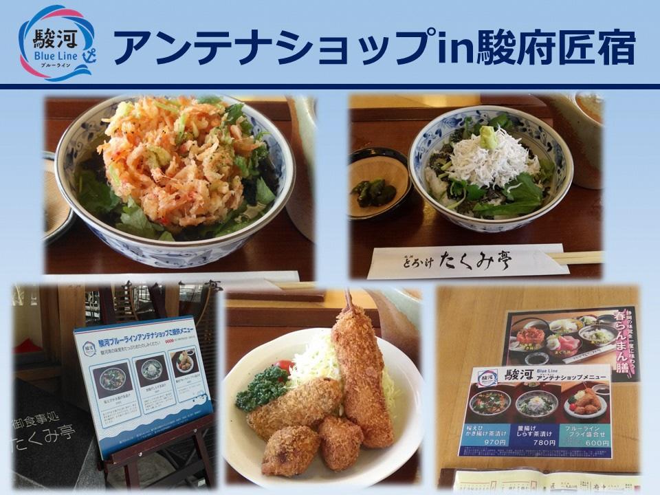 駿府匠宿で駿河ブルーラインメニューを楽しめます!!の画像