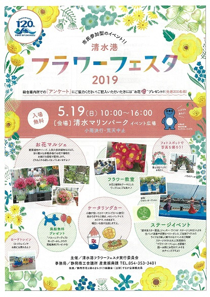 清水港開港120周年記念連携イベント!「清水港フラワーフェスタ2019」