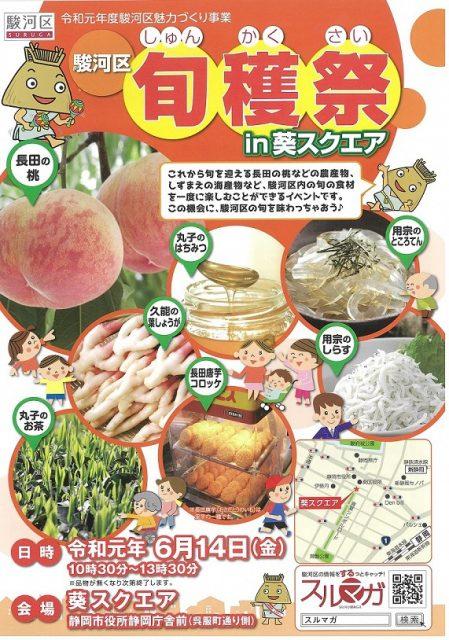 駿河区にはおいしい旬の農水産物がたくさん!「駿河区旬穫祭in葵スクエア」