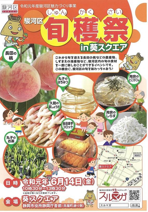 駿河区にはおいしい旬の農水産物がたくさん!「駿河区旬穫祭in葵スクエア」の画像