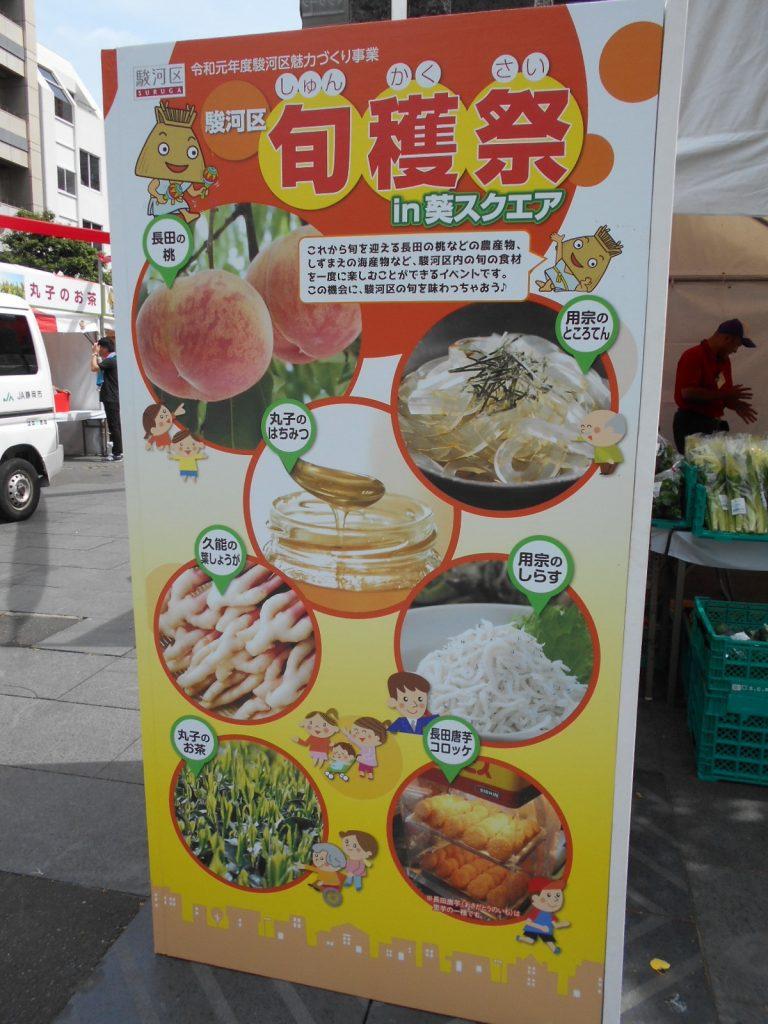 「長田の桃」が大人気!駿河区旬穫祭in葵スクエアが開催されました!の画像