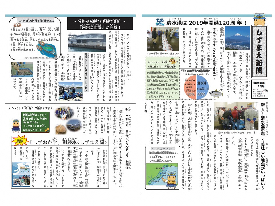 しずまえ新聞6月号発行!の画像