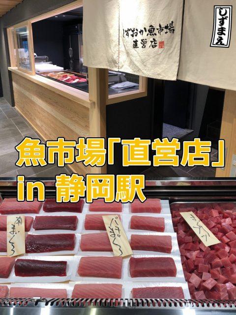 しずおか魚市場 直営店 オープン!