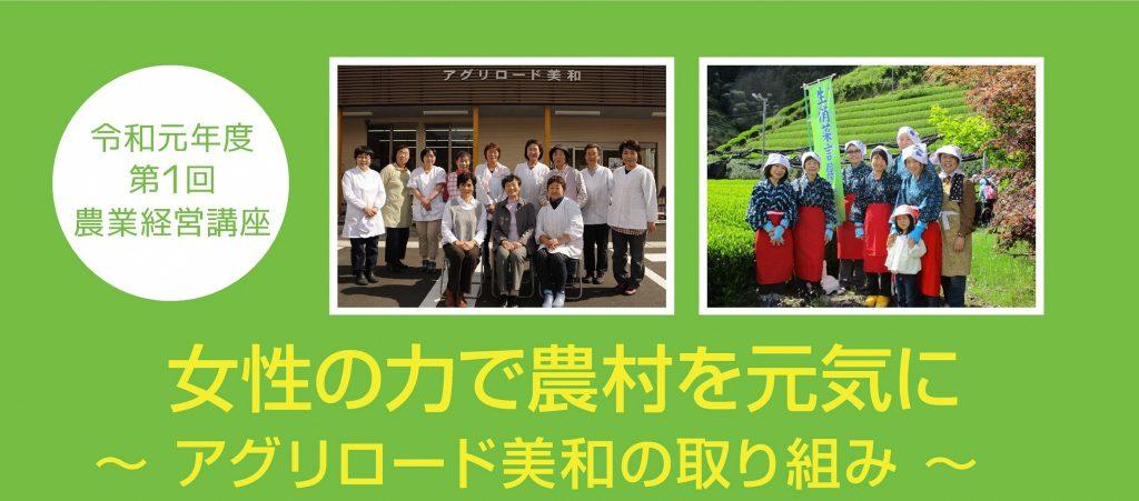 令和元年度 第1回農業経営講座参加者募集中!の画像