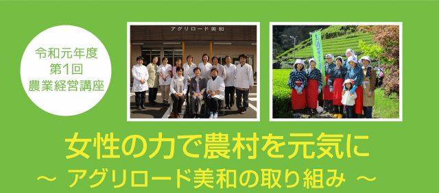 令和元年度 第1回農業経営講座参加者募集中!