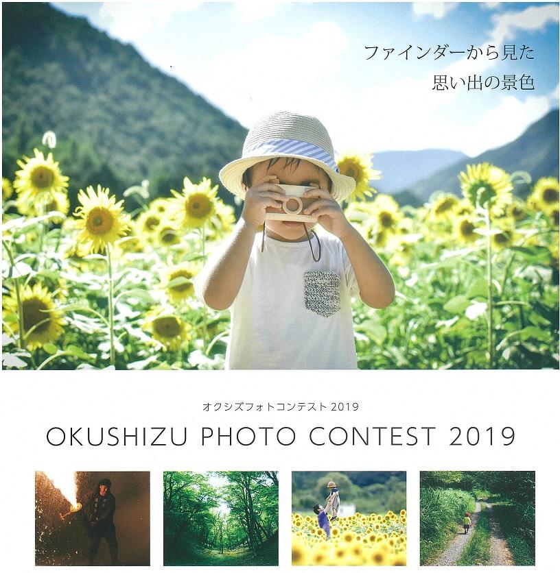 オクシズフォトコンテスト2019開催中!の画像