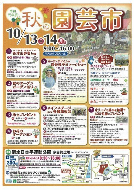 花と緑に囲まれる「秋の園芸市」が開催されます!